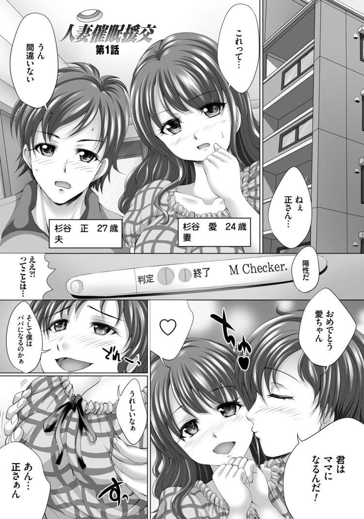 人妻催眠 ヌける無料漫画喫茶001