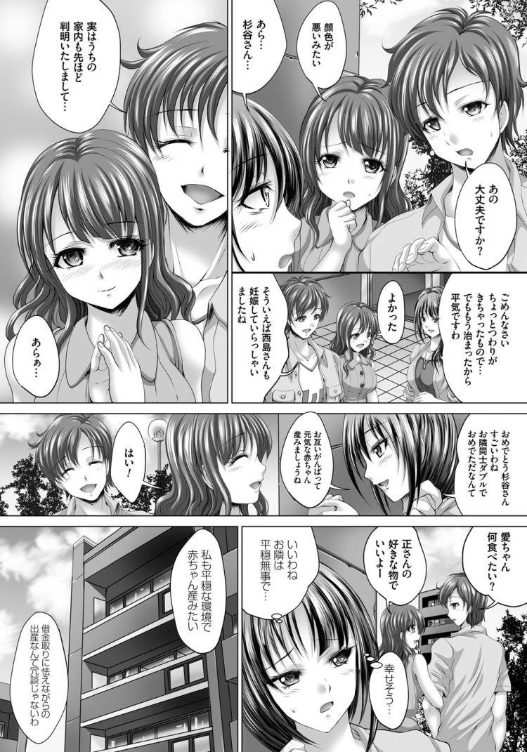 人妻催眠 ヌける無料漫画喫茶006