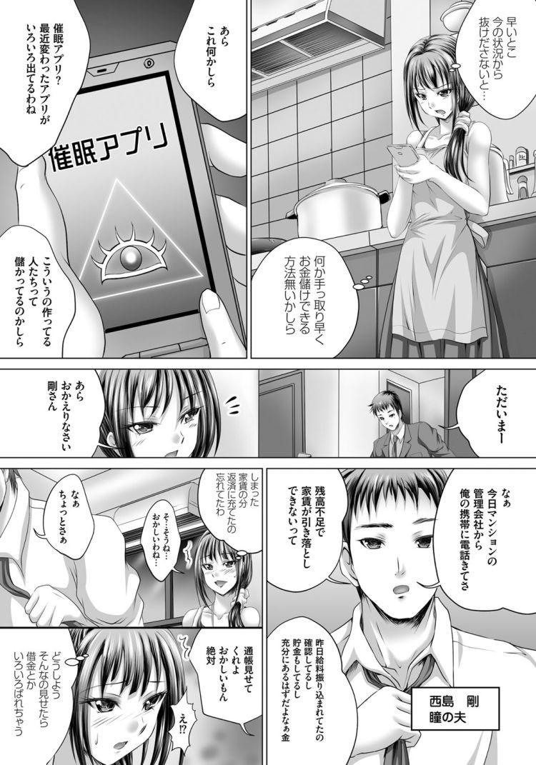 人妻催眠 ヌける無料漫画喫茶007