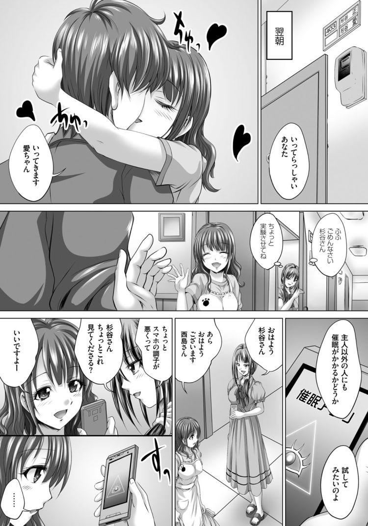 人妻催眠 ヌける無料漫画喫茶009