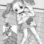 【鬼畜JS調教エロ漫画】新しいパパがド変態なロリコン野郎で女子小学生の娘が無理矢理レイプ被害に!抵抗できな小さな体は貞操帯を付けられて登校させられたり。帰宅後早々に玩具で二穴をマンぐり調教されちゃう。【ヌける無料漫画喫茶】