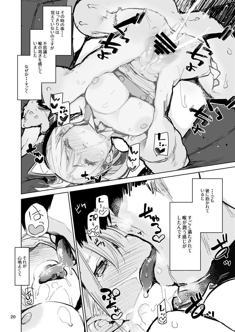 新人ウェイトレス ヌける無料漫画喫茶019