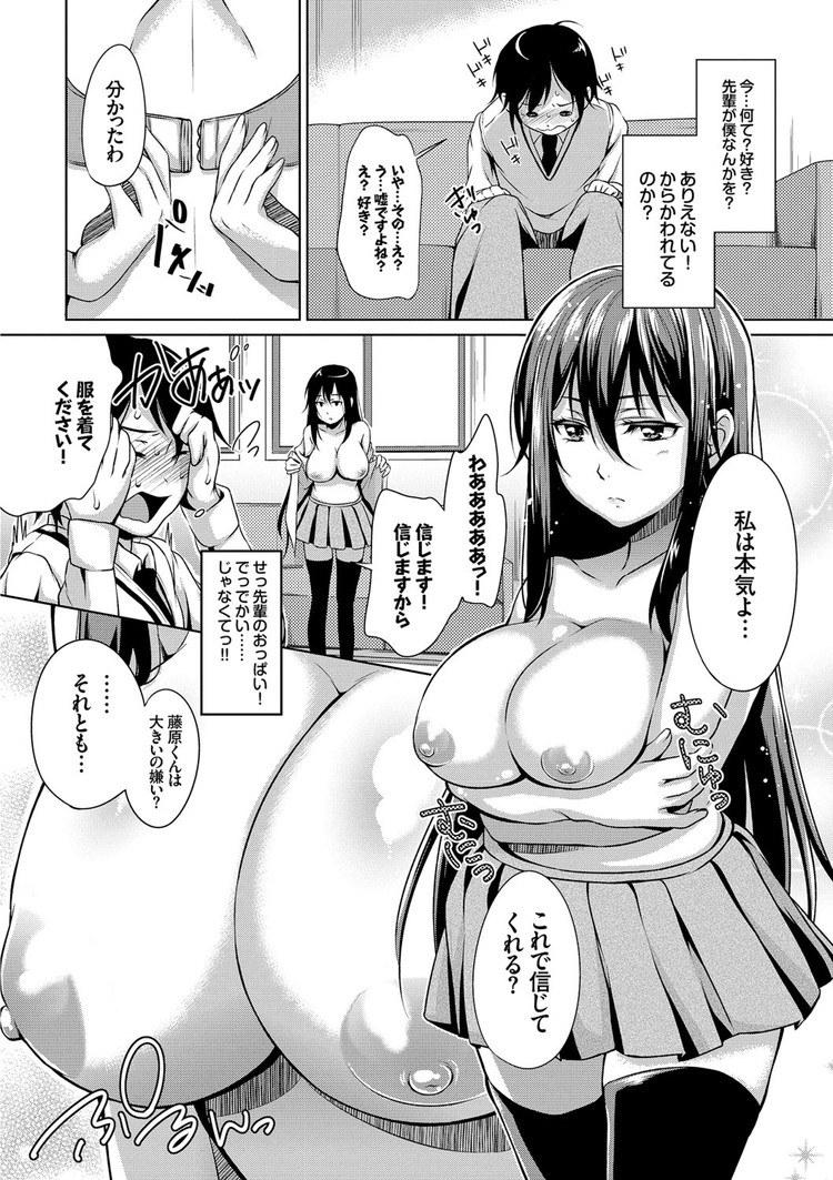 即尺JK ヌける無料漫画喫茶004
