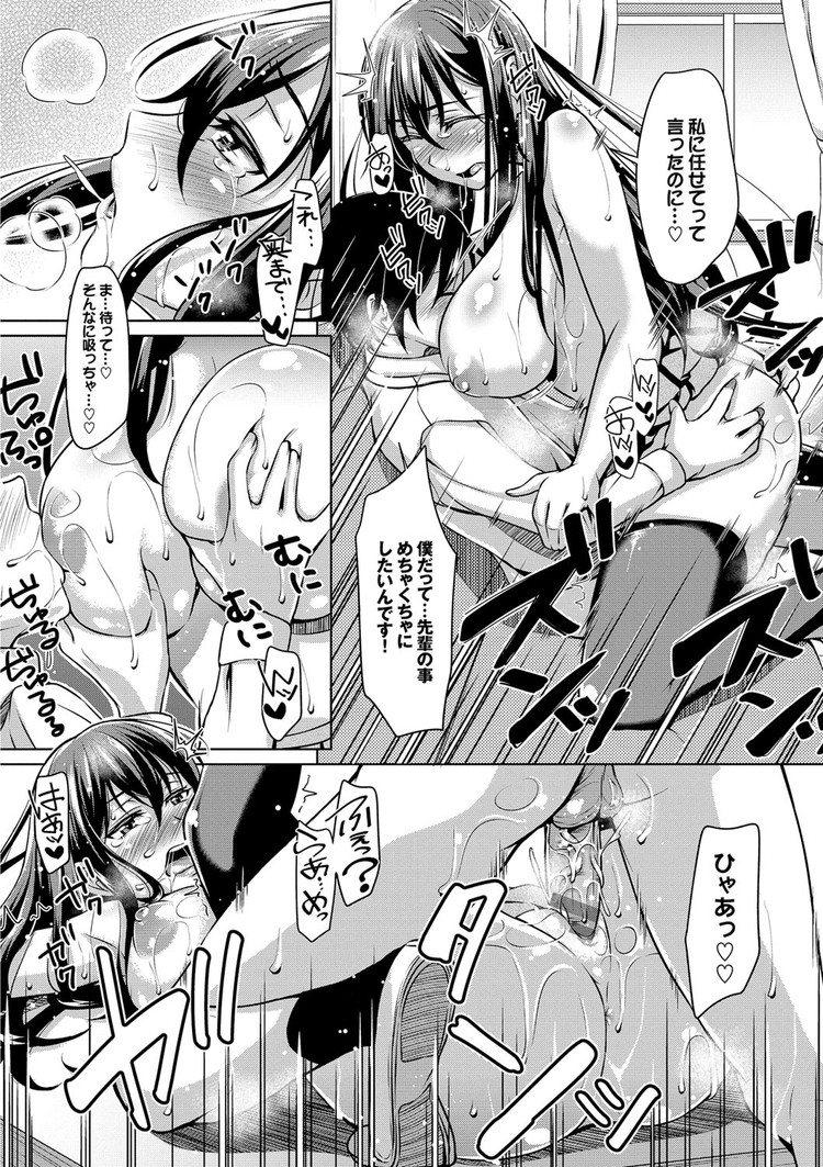 即尺JK ヌける無料漫画喫茶014