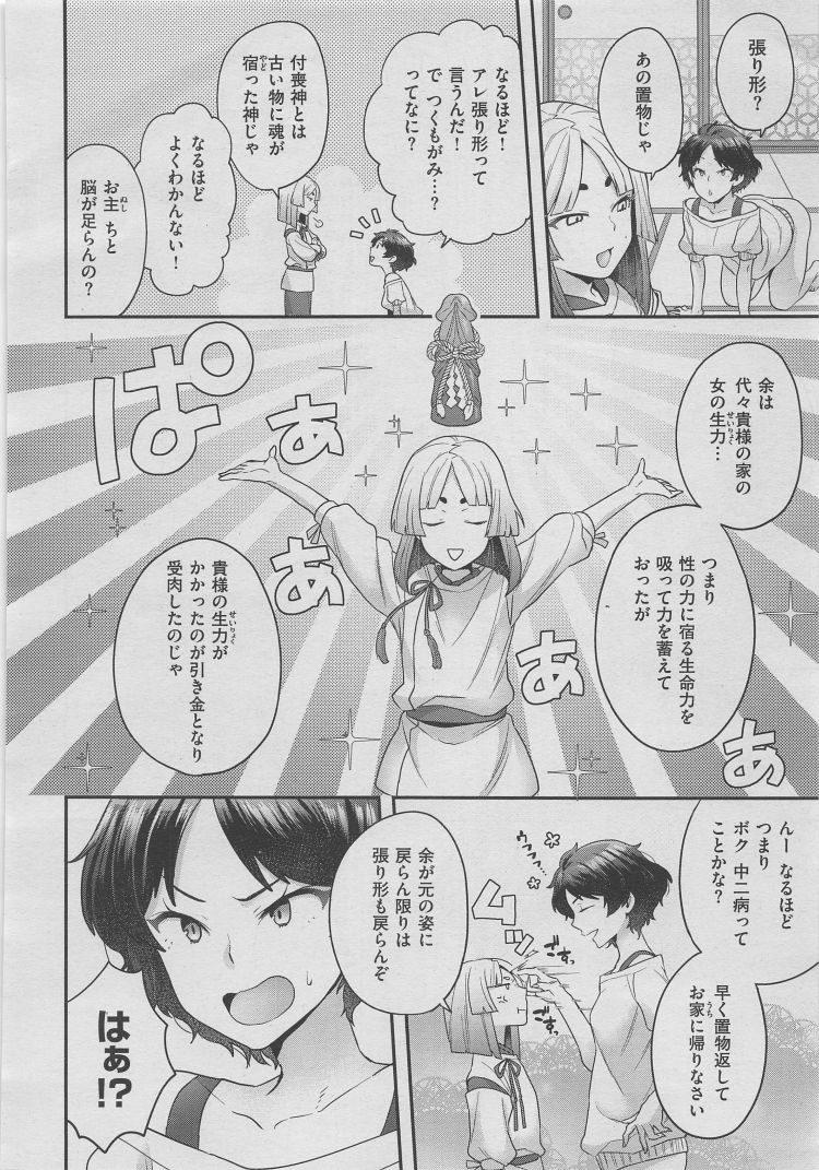 チンポ神 ヌける無料漫画喫茶004