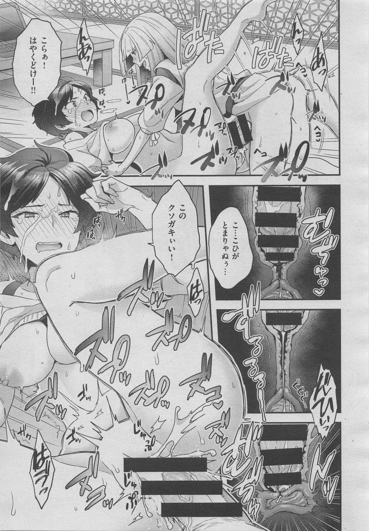 チンポ神 ヌける無料漫画喫茶013