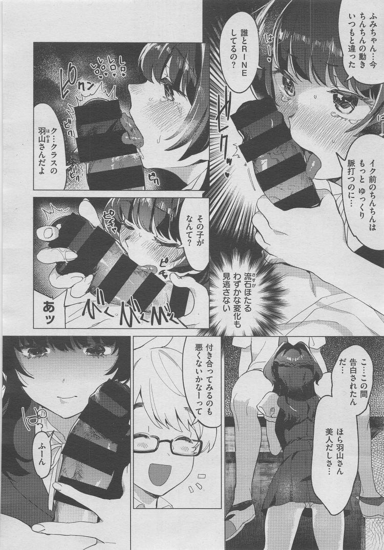 お漏らし出会い ヌける無料漫画喫茶006