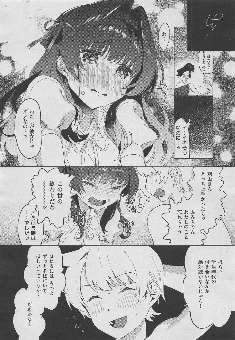 お漏らし出会い ヌける無料漫画喫茶010