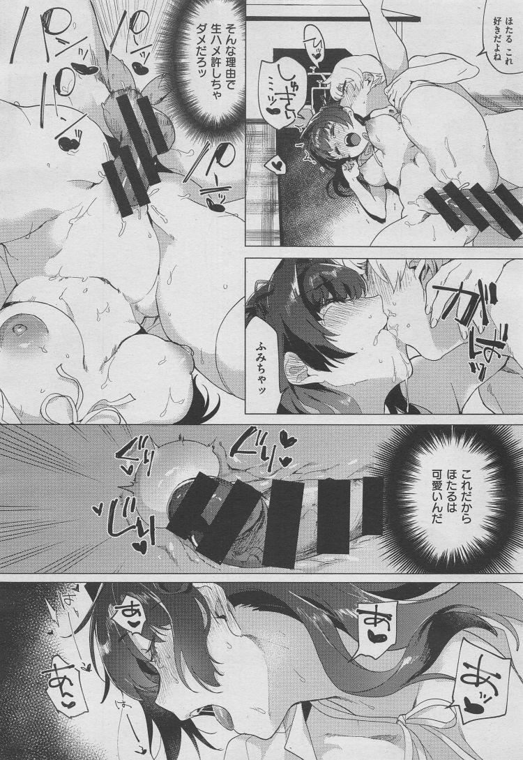 お漏らし出会い ヌける無料漫画喫茶014