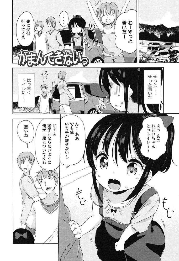 お漏らし小学生 ヌける無料漫画喫茶002