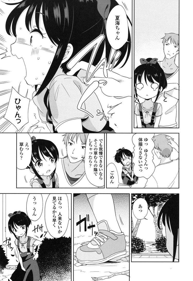 お漏らし小学生 ヌける無料漫画喫茶005