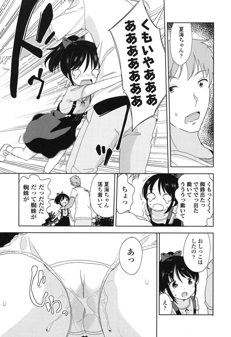 お漏らし小学生 ヌける無料漫画喫茶007