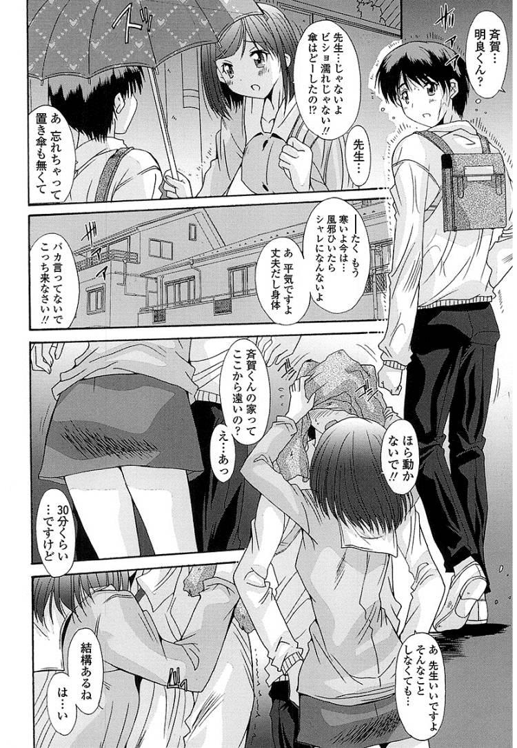 デカマラ少年 ヌける無料漫画喫茶008