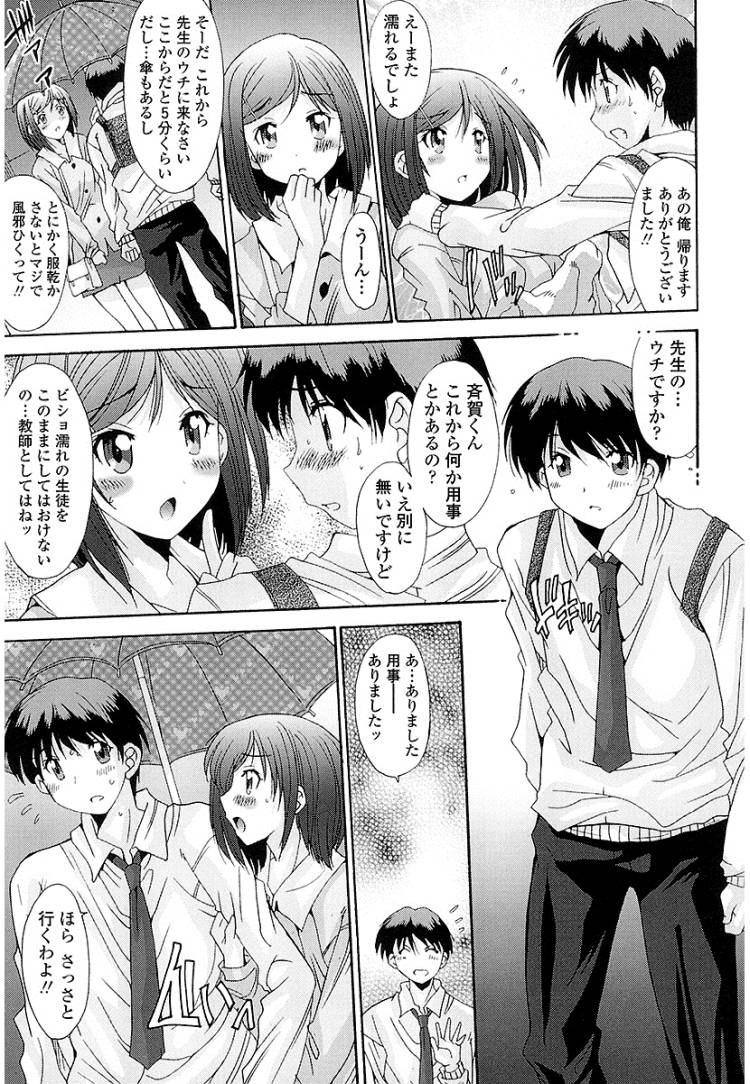 デカマラ少年 ヌける無料漫画喫茶009