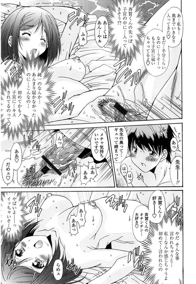 デカマラ少年 ヌける無料漫画喫茶015