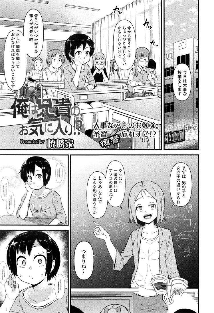 近親相姦兄妹 ヌける無料漫画喫茶001