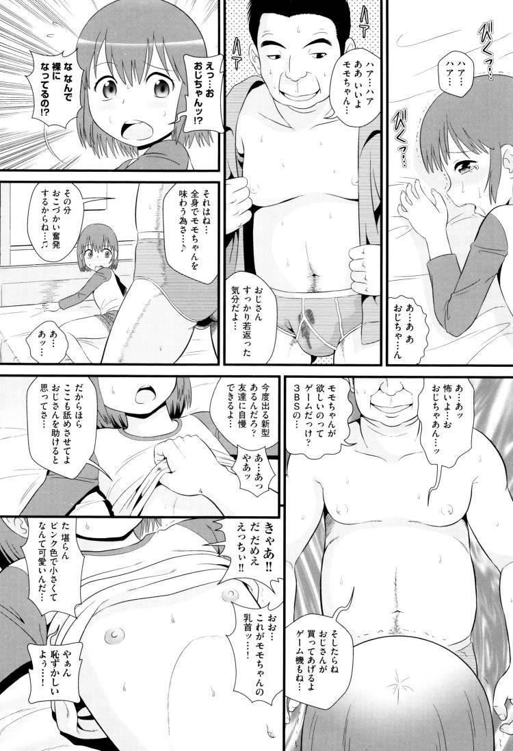 変態おじさん ヌける無料漫画喫茶014