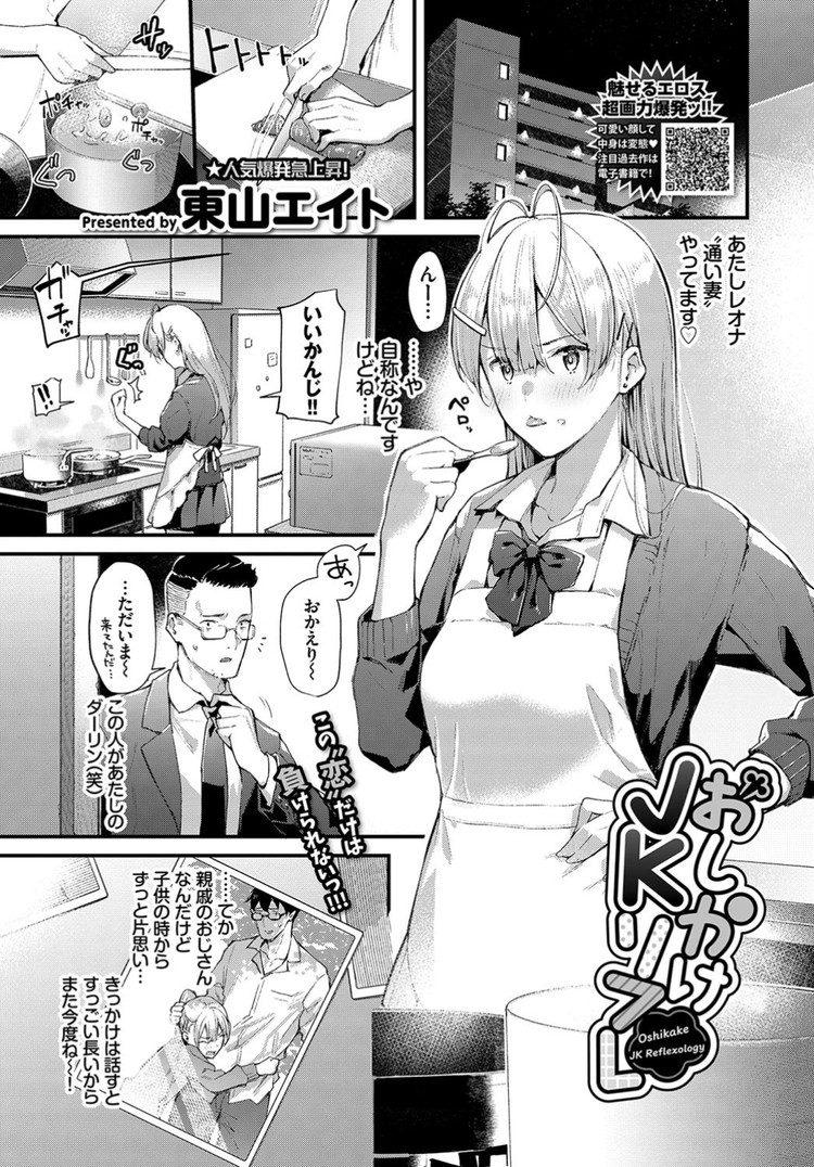 JKリフレ ヌける無料漫画喫茶001
