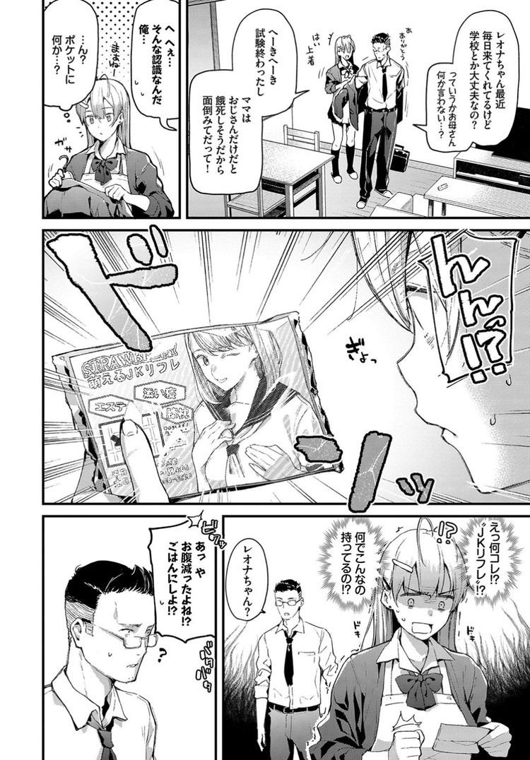 JKリフレ ヌける無料漫画喫茶002