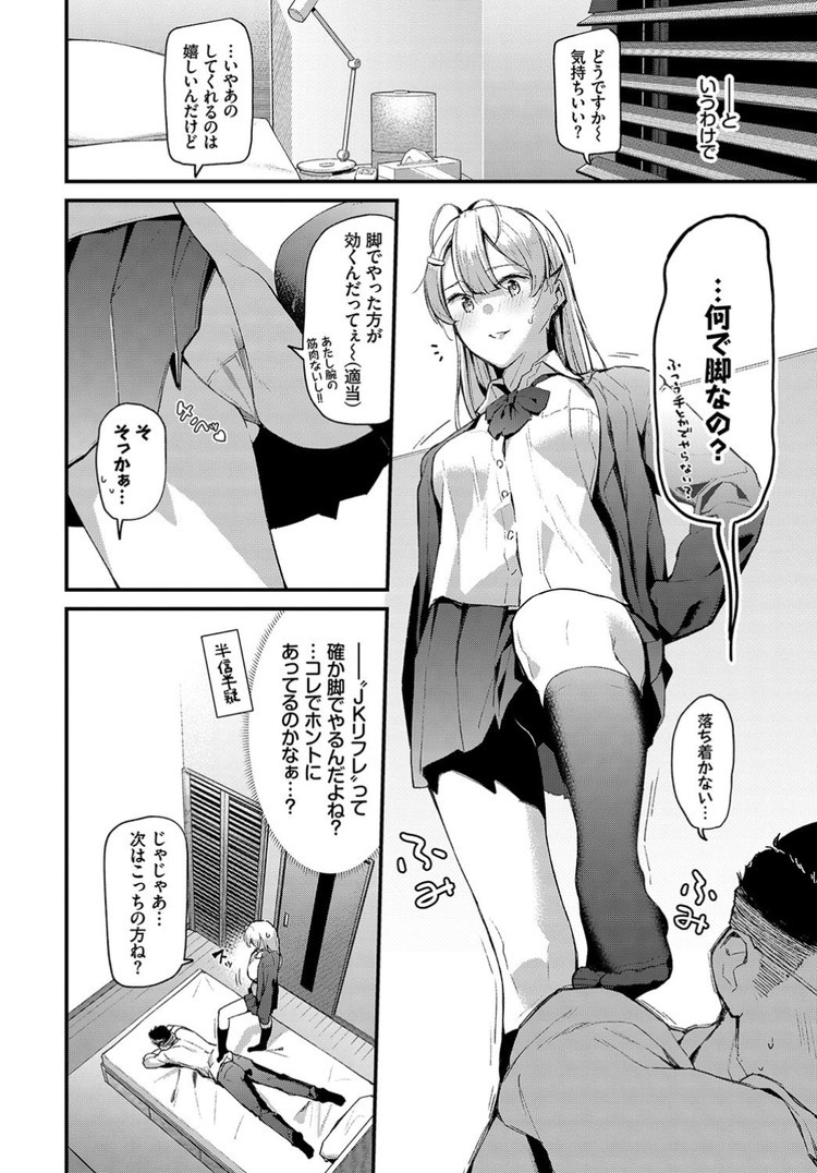 JKリフレ ヌける無料漫画喫茶004
