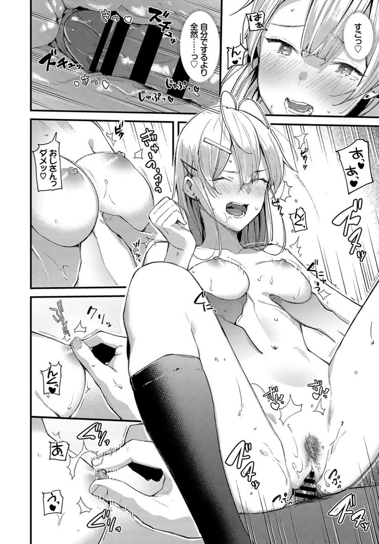 JKリフレ ヌける無料漫画喫茶014
