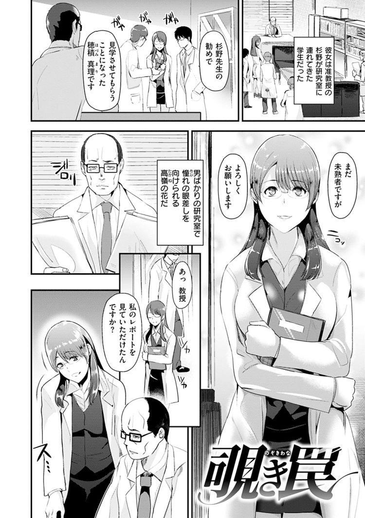 誘惑実習生 ヌける無料漫画喫茶002