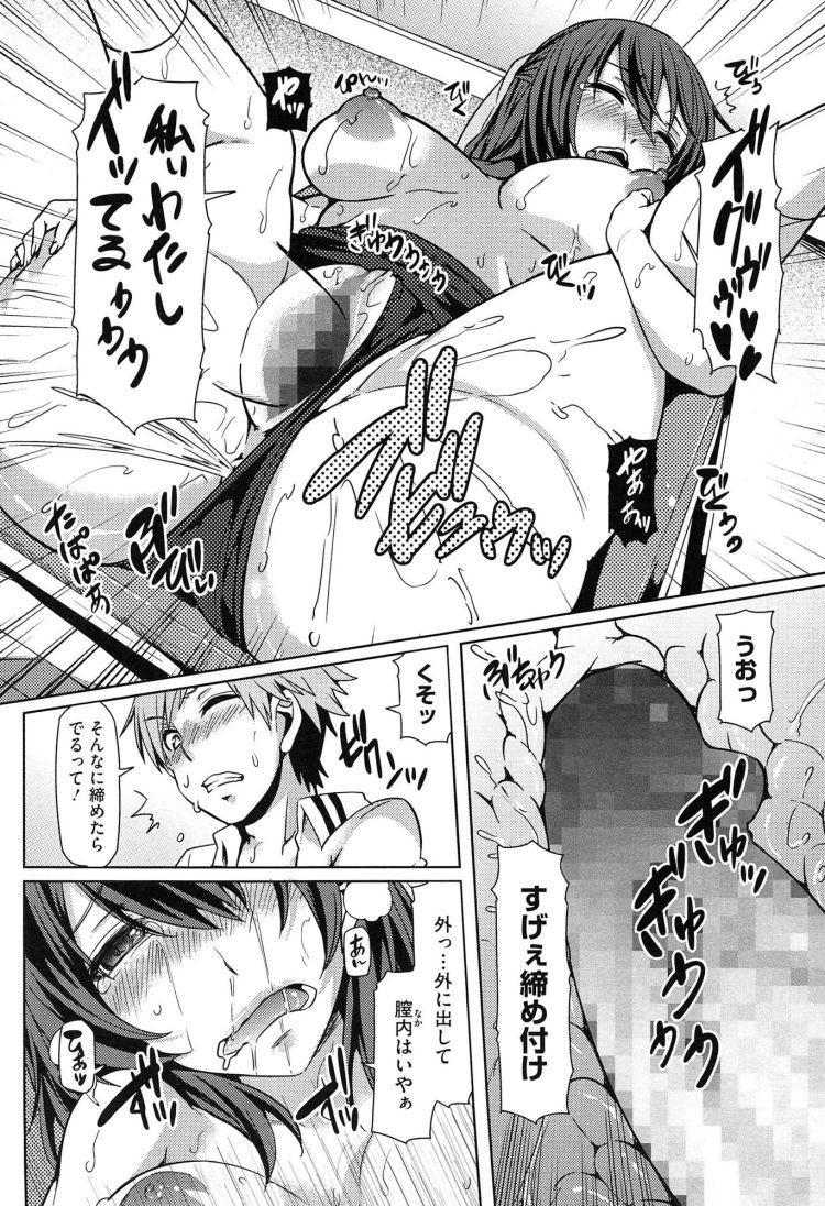 いいなりおまんこ ヌける無料漫画喫茶014
