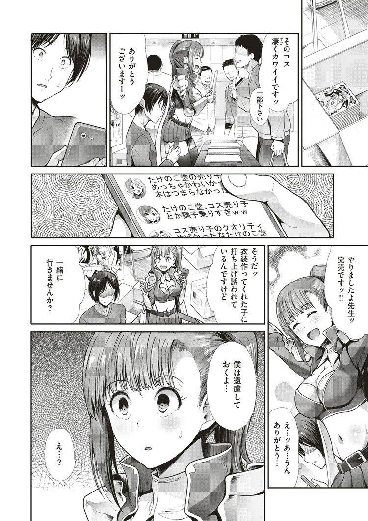 売り子オフパコ ヌける無料漫画喫茶002