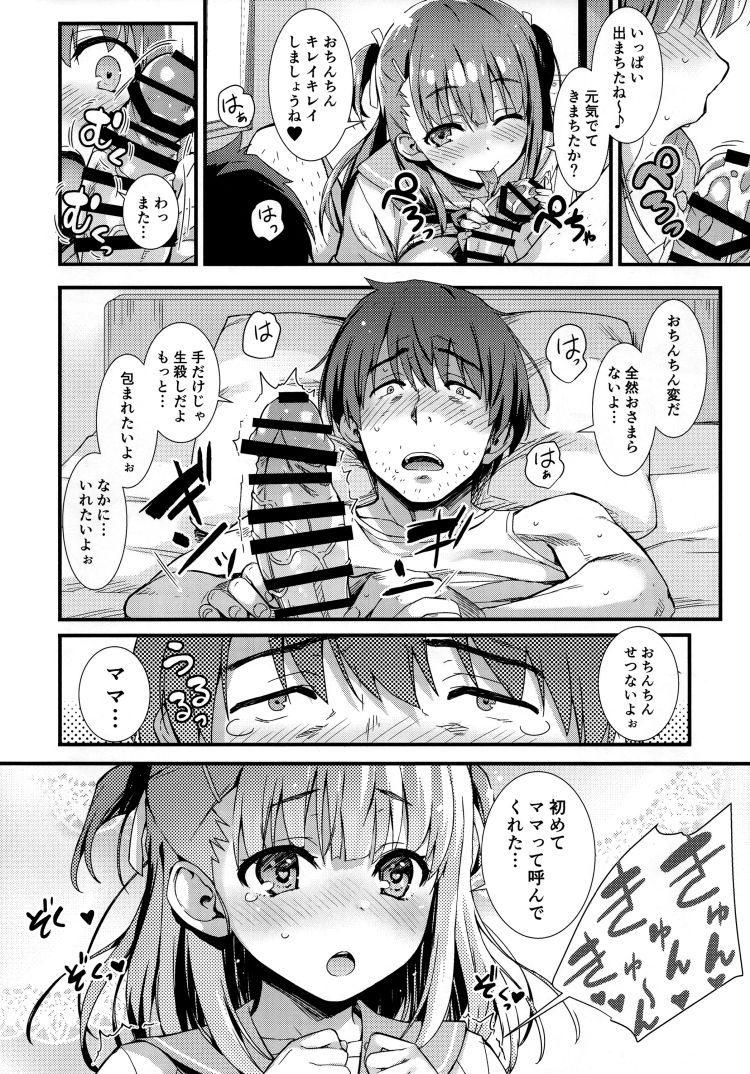 巨乳女子高生 ヌける無料漫画喫茶013