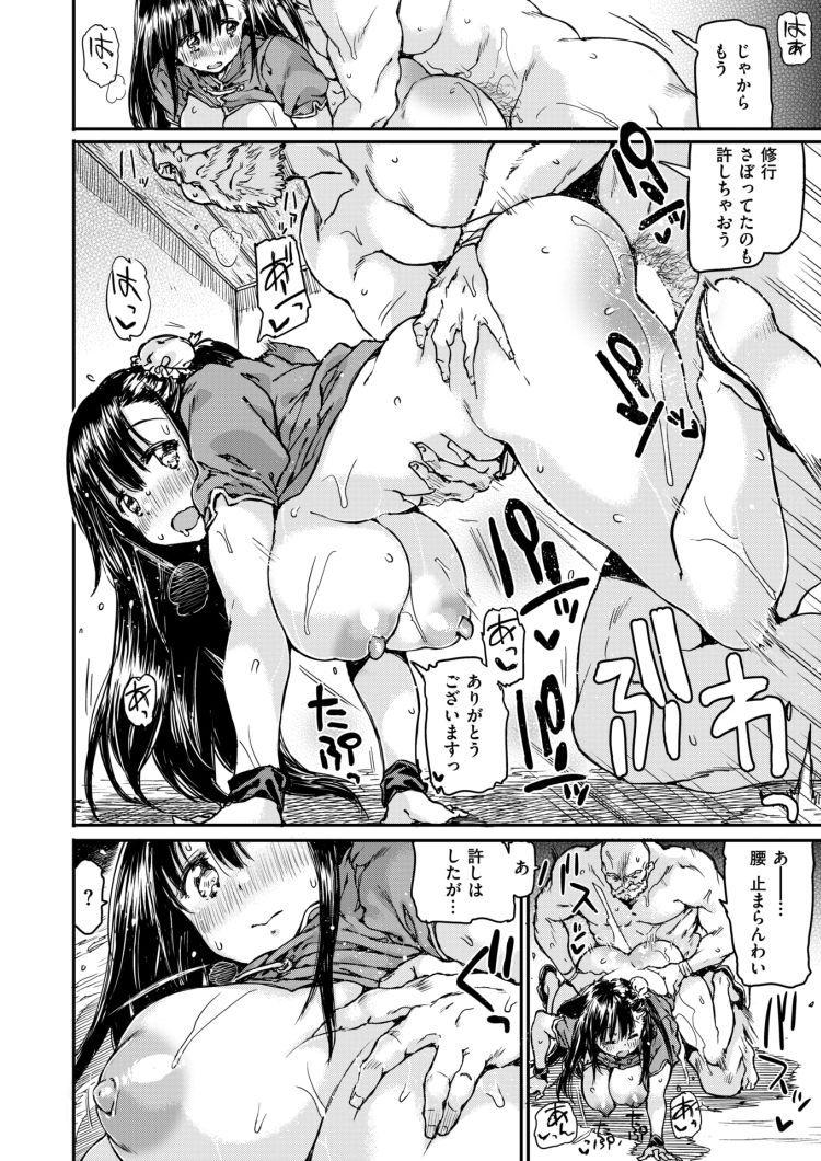 ムチムチお仕置き ヌける無料漫画喫茶012
