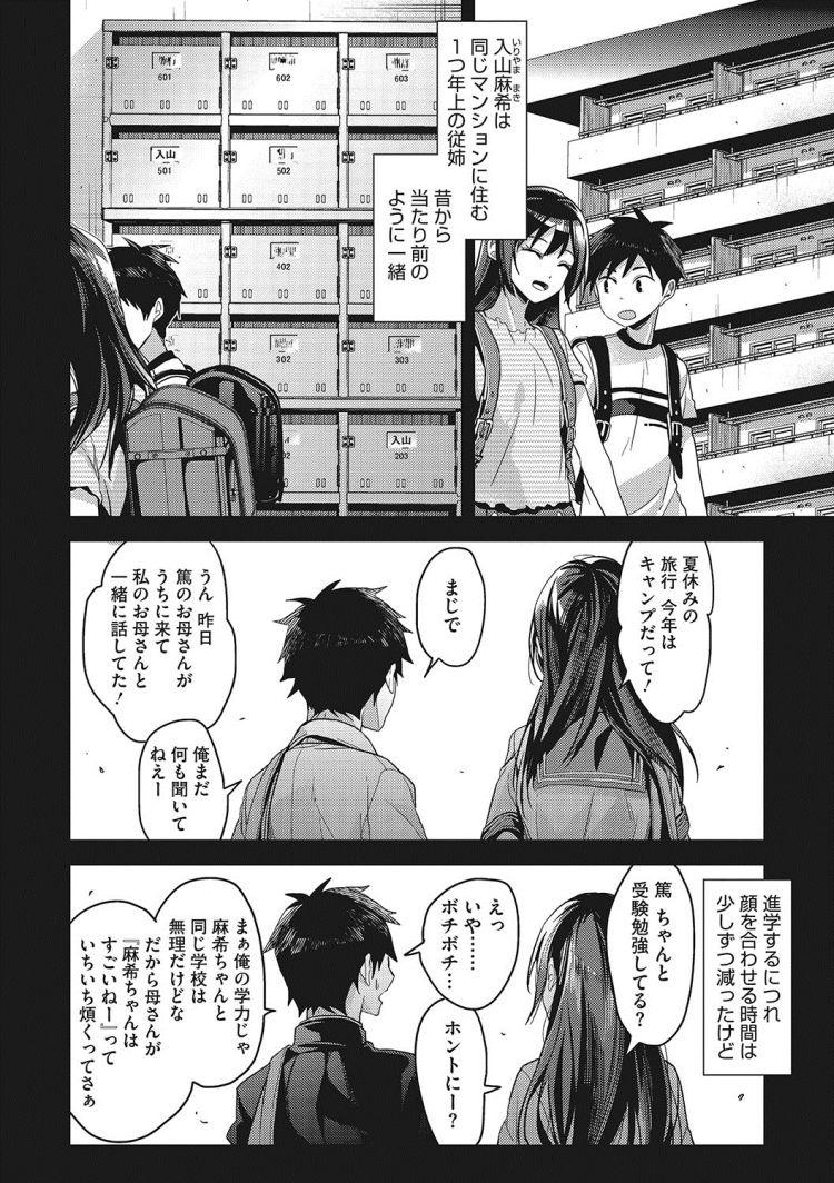 幼馴染露出狂 ヌける無料漫画喫茶004
