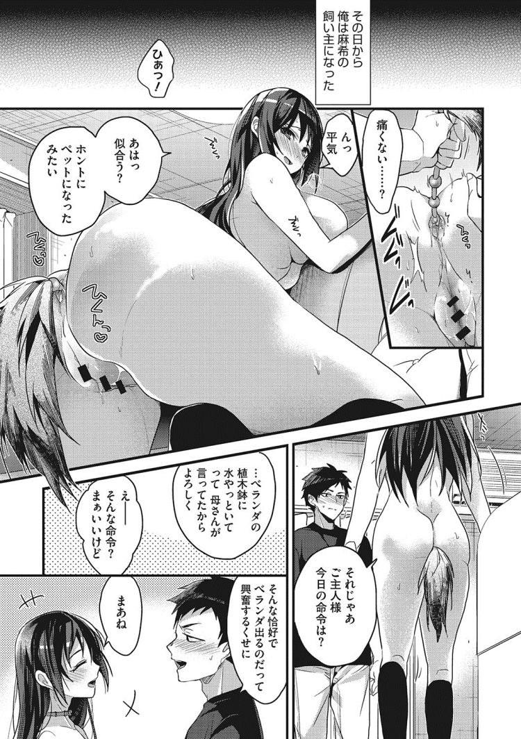 幼馴染露出狂 ヌける無料漫画喫茶009