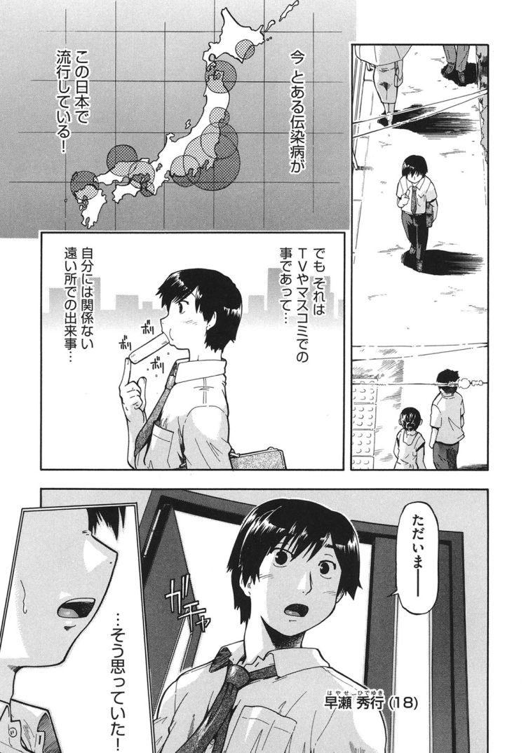 近親相姦中出し ヌける無料漫画喫茶002
