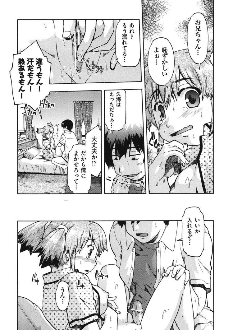 近親相姦中出し ヌける無料漫画喫茶011