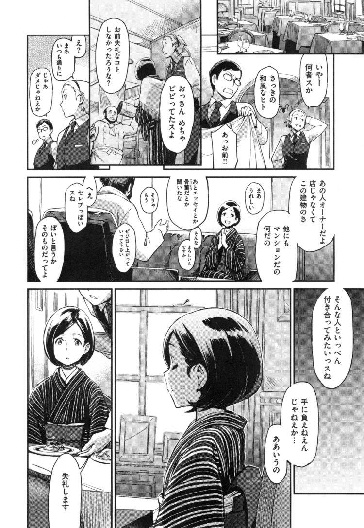 和服ヤリマン ヌける無料漫画喫茶002
