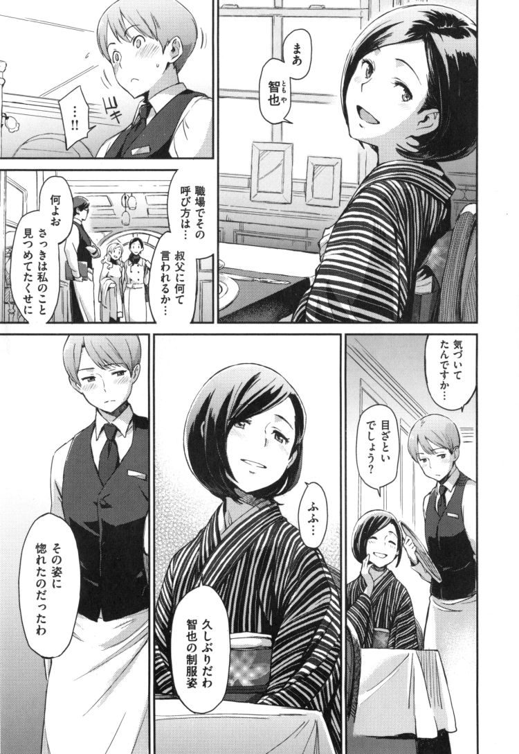和服ヤリマン ヌける無料漫画喫茶003