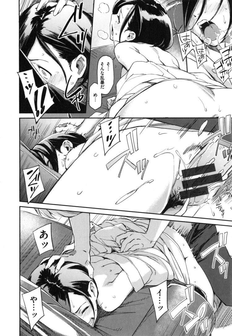 和服ヤリマン ヌける無料漫画喫茶016