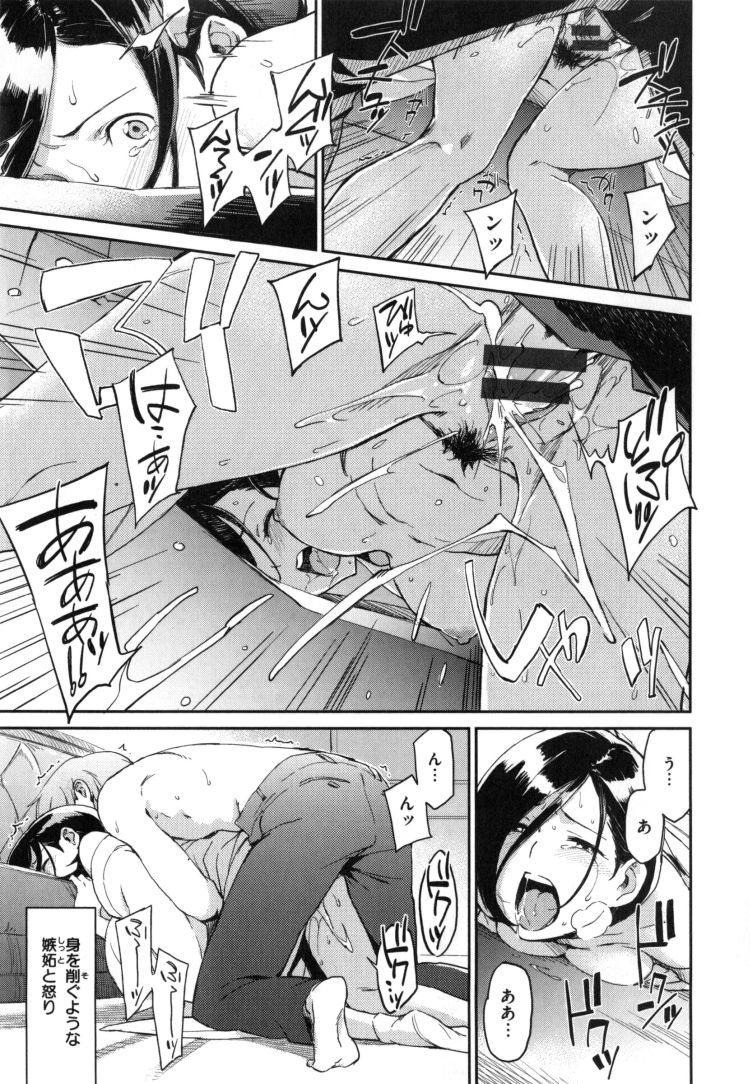和服ヤリマン ヌける無料漫画喫茶017