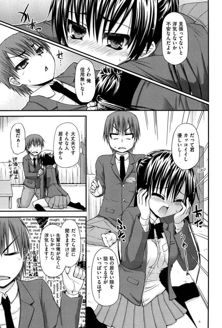 射精管理彼女 ヌける無料漫画喫茶003