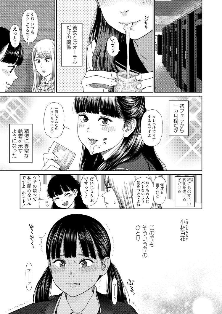 ロリ変態出会い系 ヌける無料漫画喫茶003