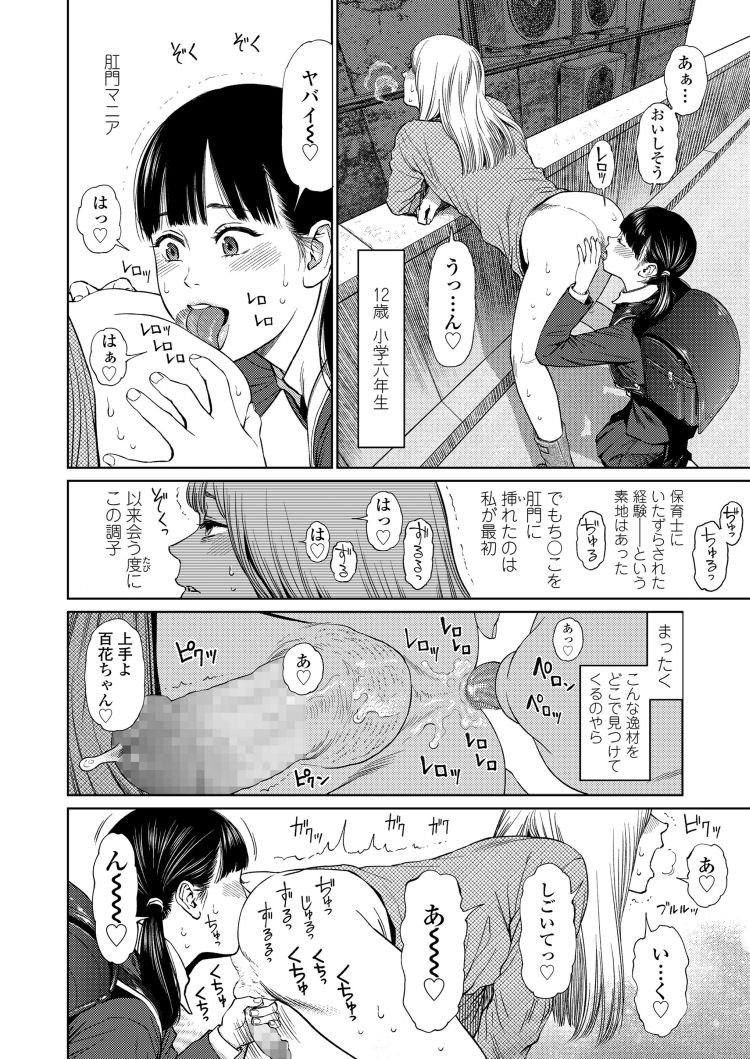 ロリ変態出会い系 ヌける無料漫画喫茶004