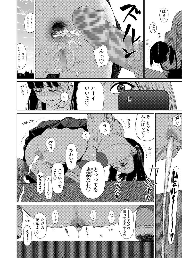 ロリ変態出会い系 ヌける無料漫画喫茶020