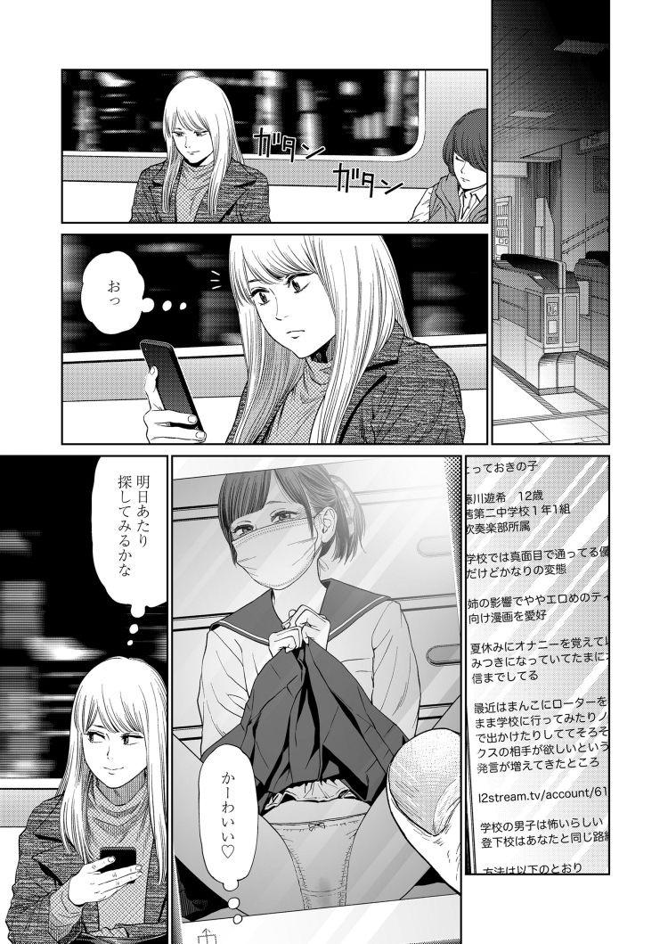 ロリ変態出会い系 ヌける無料漫画喫茶021