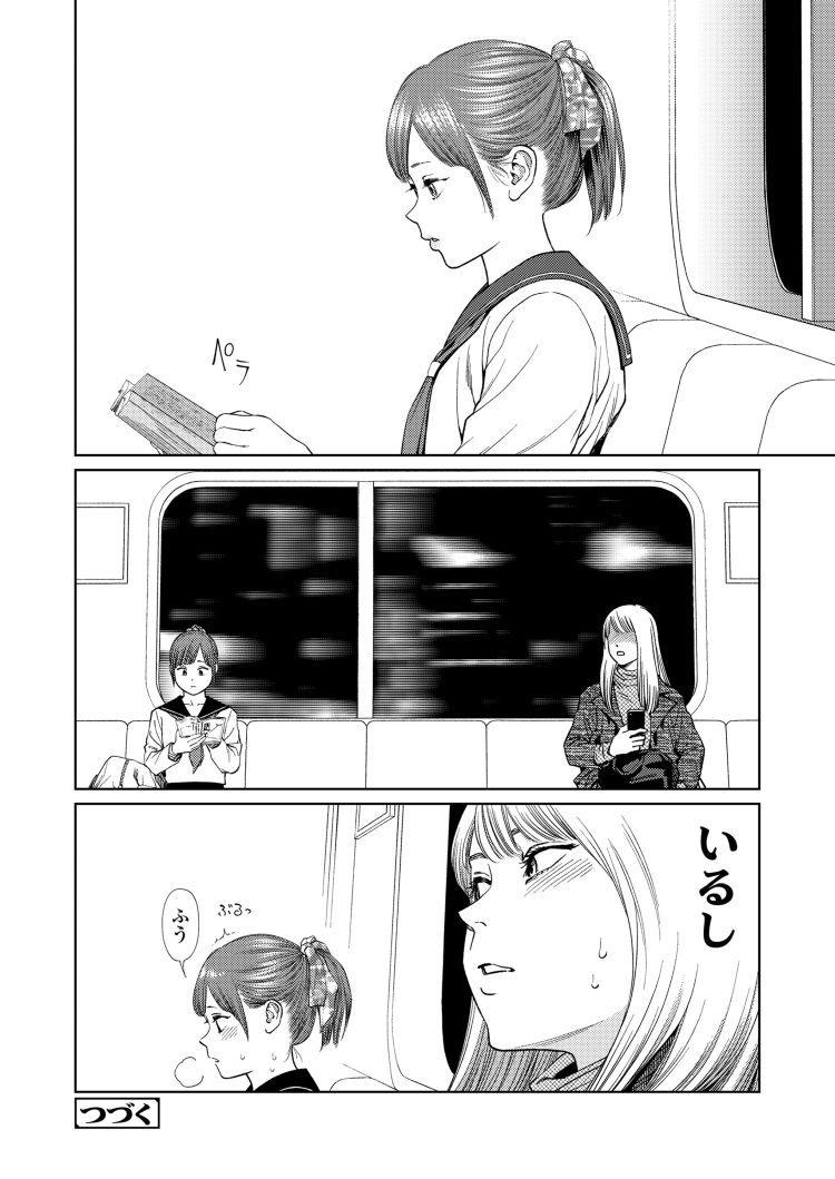 ロリ変態出会い系 ヌける無料漫画喫茶022