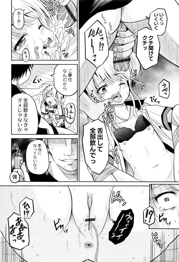 妹レイプ ヌける無料漫画喫茶010