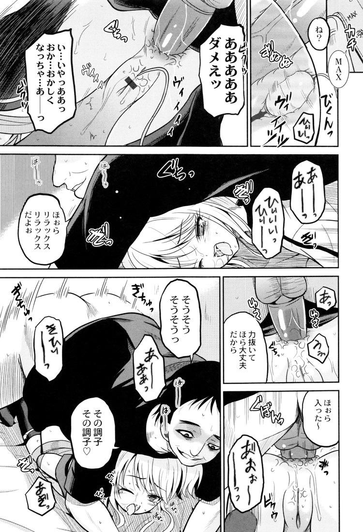 妹レイプ ヌける無料漫画喫茶015