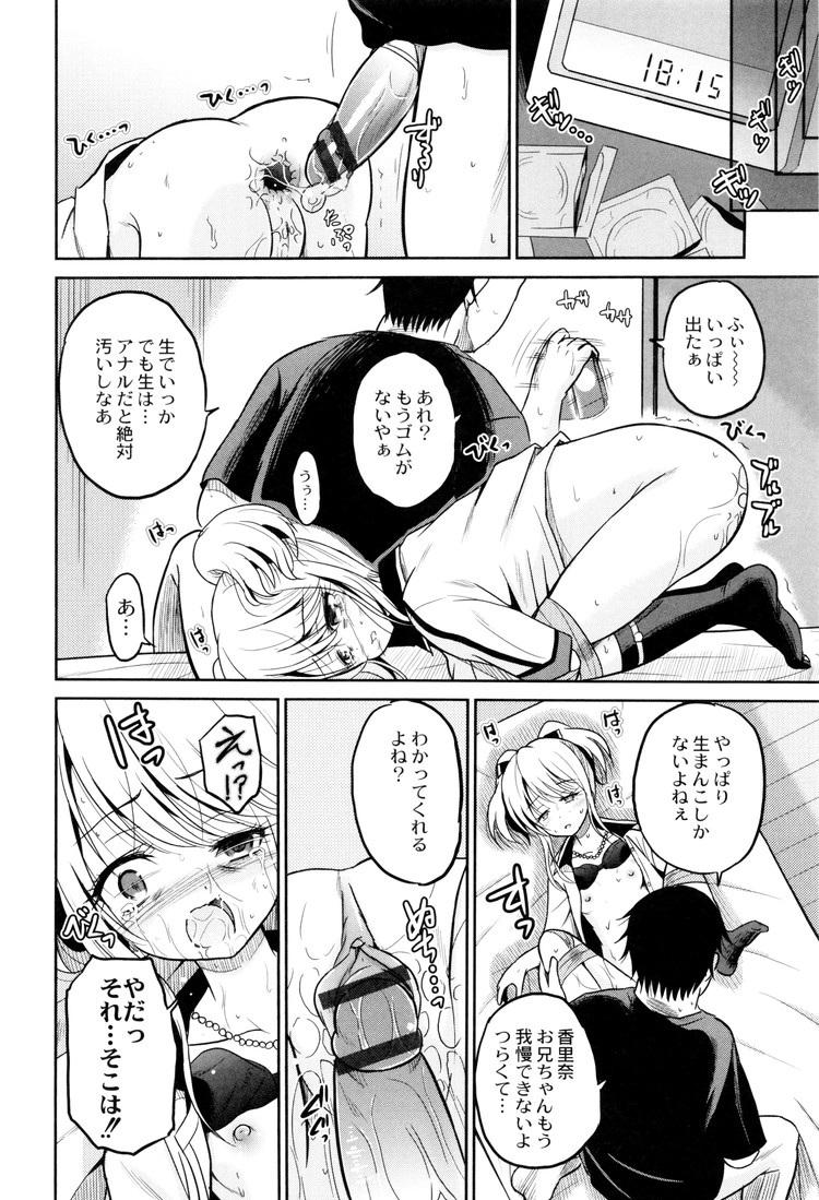 妹レイプ ヌける無料漫画喫茶018