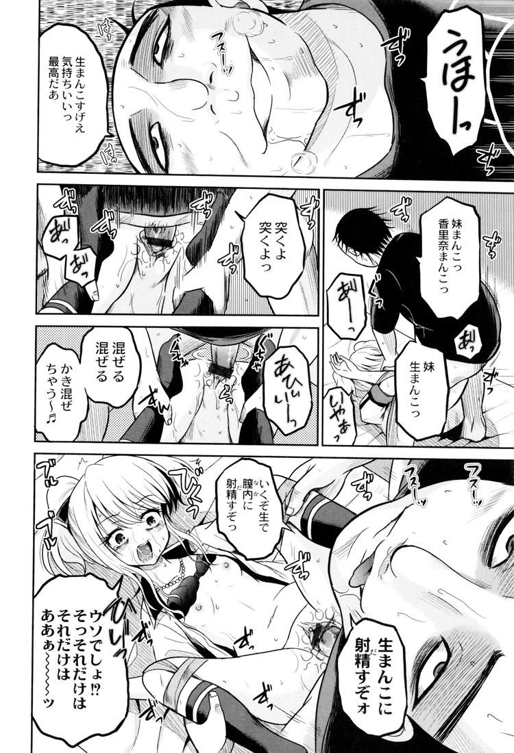 妹レイプ ヌける無料漫画喫茶020