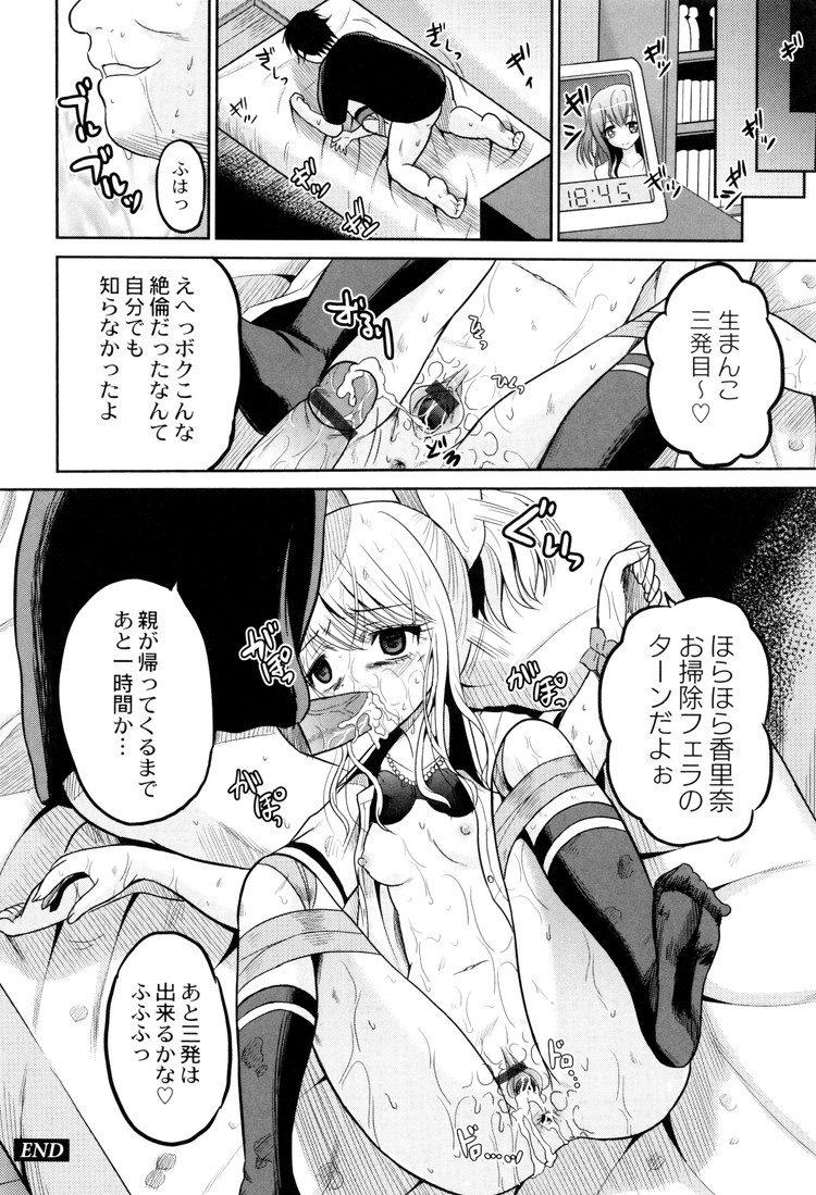 妹レイプ ヌける無料漫画喫茶022