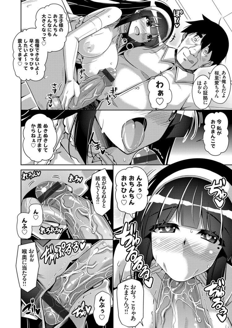 箱庭ニ咲ク雌ノ華00002